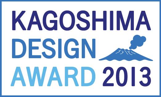 かごしまデザインアワード2013