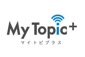 マイトピプラス-My Topic +