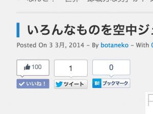 スクリーンショット 2014-03-05 12.04.26