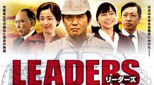 TBSドラマ リーダーズ