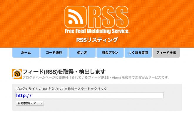 RSSを検索するサービス
