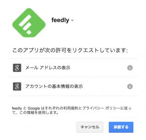 Feedly登録方法