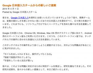 スクリーンショット 2014-04-01 10.42.36