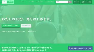 スクリーンショット 2014-07-02 11.29.33